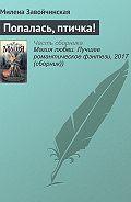 Милена Завойчинская -Попалась, птичка!