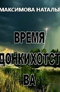 Наталья Максимова -Время Донкихотства