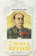 Сергей  Кремлев - 7 побед Берии. Во славу СССР!