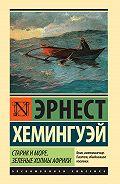 Эрнест Миллер Хемингуэй -Старик и море. Зеленые холмы Африки (сборник)