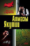 Михаил Серегин - Алмазы Якутии