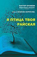 Ольга Козлова-Борисова - Я птица твоя райская