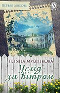 Тетяна Мизнікова - Услід за вітром