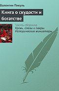Валентин Пикуль - Книга о скудости и богатстве