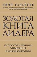 Джон Бальдони,  Литагент «5 редакция» - Золотая книга лидера. 101 способ и техники управления в любой ситуации