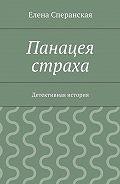 Елена Сперанская -Панацея страха. Детективная история