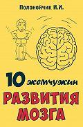 Иван Полонейчик -10 жемчужин развития мозга