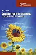 Игорь Гладких -Ценовая стратегия компании. Ориентация на потребителя