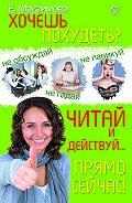 Е. Максимова -Хочешь похудеть? Читай и действуй… прямо сейчас!