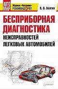 Владислав Волгин -Бесприборная диагностика неисправностей легковых автомобилей
