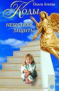 Ольга Агеева - Коды небесной защиты