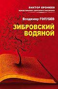 Владимир Голубев -Зибровский водяной. Сказы