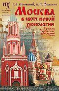 Глеб Владимирович Носовский -Москва в свете новой хронологии