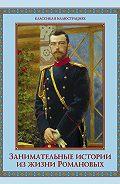 Алексей Давтян -Занимательные истории из жизни Романовых