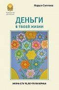 Маруся Леонидовна Светлова -Деньги в твоей жизни