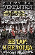 Андрей Паршев -Не там и не тогда. Когда началась и где закончилась Вторая мировая?