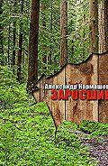 Александр Кормашов -Заросшие