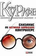 Андрей Курков -Сказание об истинно народном контролере