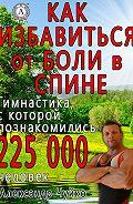 Александр Чуйко -Как избавиться от боли в спине