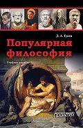 Дмитрий Алексеевич Гусев -Популярная философия. Учебное пособие