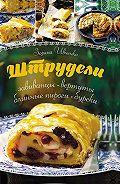 Зоряна Ивченко -Штрудели, завиванцы, вертуты, блинные пироги, буреки