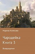 Марина Колесова -Чародейка. Книга 3. Возвращение