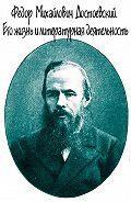 Евгений Соловьев -Достоевский. Его жизнь и литературная деятельность