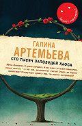 Галина Артемьева -Сто тысяч заповедей хаоса