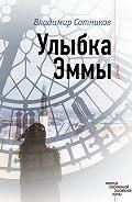 Владимир Сотников - Улыбка Эммы