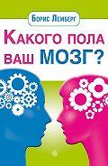 Борис Лемберг - Какого пола ваш мозг?