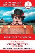 Курт Тухольский -Немецкий с улыбкой. Учись смеяться не плача / Lerne lachen ohne zu weinen