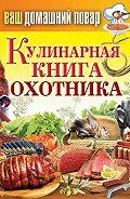С. П. Кашин - Кулинарная книга охотника