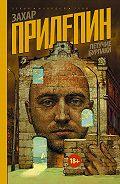 Захар Прилепин -Летучие бурлаки (сборник)
