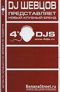 DJ Шмель -Диджей: Играющий в темноте