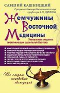 Савелий Кашницкий -Жемчужины восточной медицины