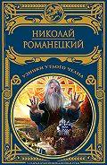 Николай Романецкий - Узники утлого челна
