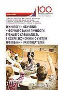 Коллектив авторов -Технологии обучения и формирования личности будущего специалиста в сфере экономики с учетом требований работодателей