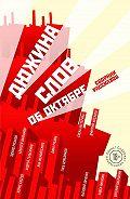Андрей Геласимов - Дюжина слов об Октябре (сборник)