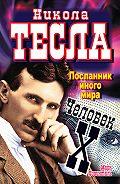 Марк Ливинталь -Никола Тесла. Посланник иного мира. Человек Х