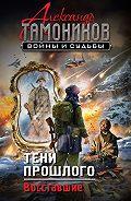 Александр Тамоников - Тени прошлого. Восставшие