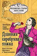 Екатерина Коути, Кэрри Гринберг - Длинная серебряная ложка. Приключения британцев в Трансильвании