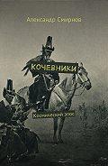 Александр Смирнов -Кочевники. Космическийэпос