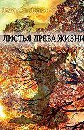Валентин Долматов - Листья древа жизни