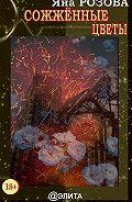 Яна Розова - Сожжённые цветы