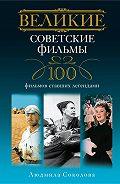 Людмила Соколова - Великие советские фильмы. 100 фильмов, ставших легендами