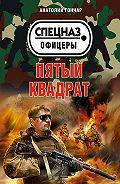 Анатолий Гончар -Пятый квадрат