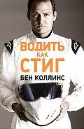 Бен Коллинс -Водить как Стиг