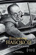 Владимир Владимирович Набоков -Строгие суждения
