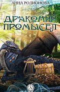 Анна Родионова - Драконий промысел