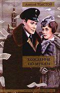 Алексей Толстой - Сестры